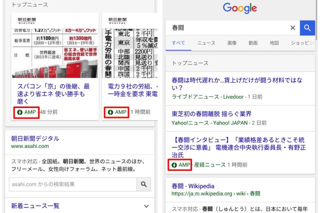 モバイル版Google、高速表示されるAMP対応記事の表示を開始