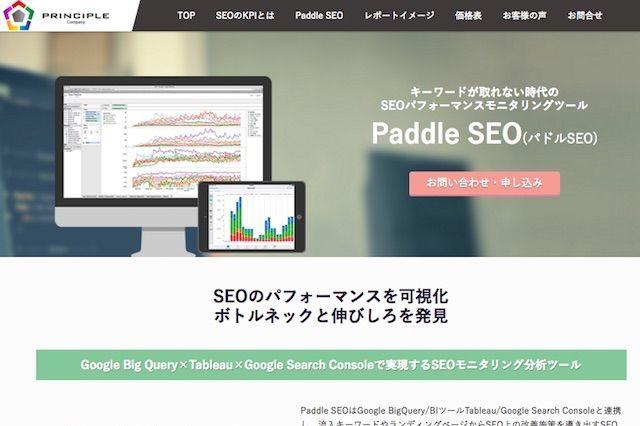 SEOモニタリング解析ツール Paddle SEO(パドルSEO)