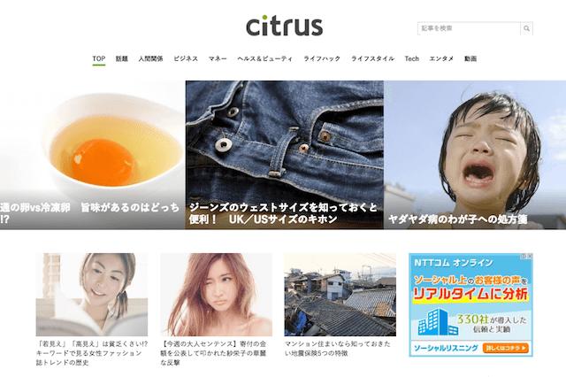 分散型メディアプラットフォーム「citrus」