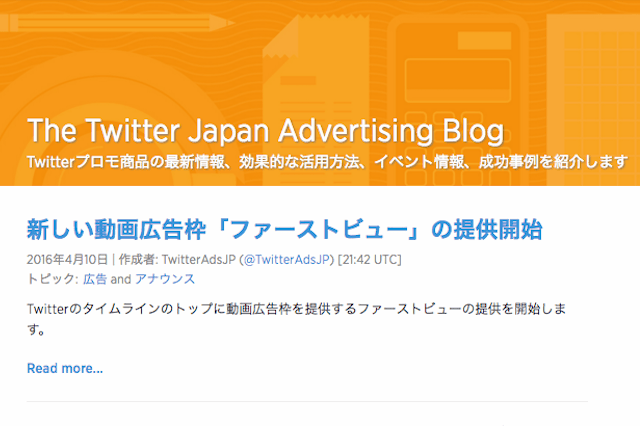 Twitterがログイン時に表示する動画広告枠を提供開始