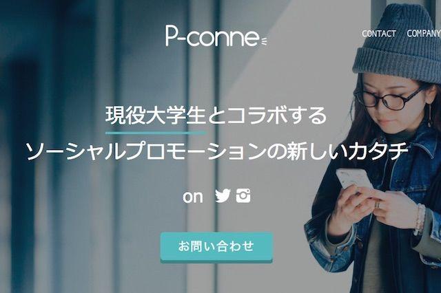 P-conne(ピーコネ)