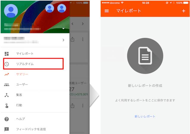Googleアナリティクス スマホアプリ画面 カスタムレポート