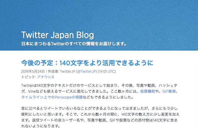 Twitterが140文字の文字数制限を緩和