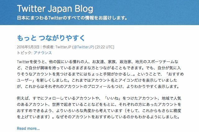 Twitter公式アプリがおすすめユーザー機能を改善