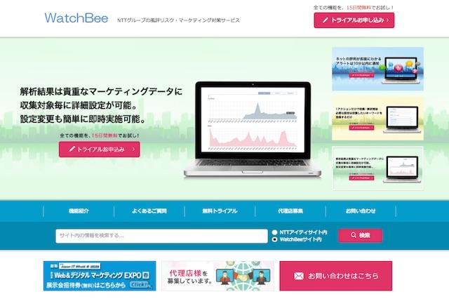 ネット監視サービスのWatchBeeが2.0にバージョンアップ