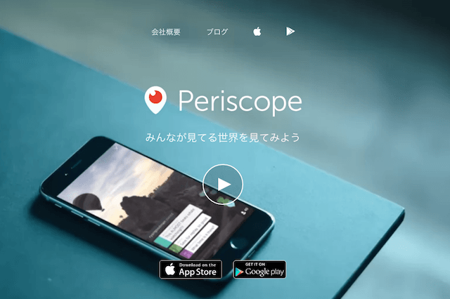 Twitter傘下のPeriscopeでライブ動画の保存が可能に