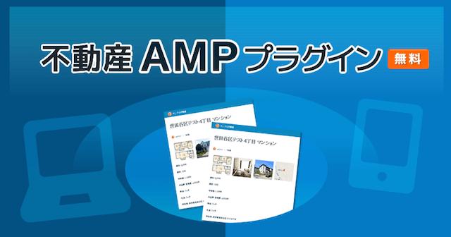 不動産AMPプラグイン