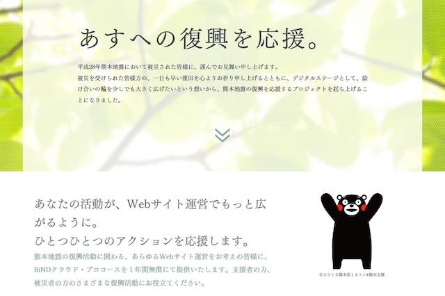 熊本地震 復興プロジェクト