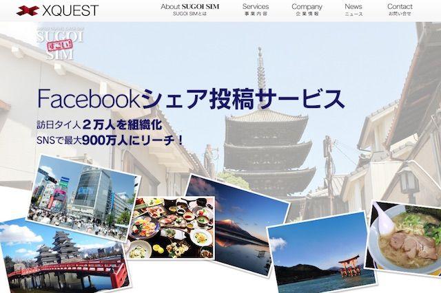 タイ国内向けFacebookシェア投稿サービス