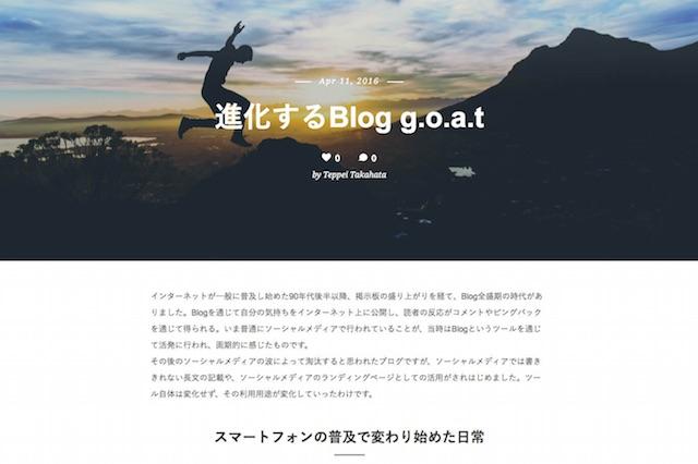 ブログサービス「g.o.a.t」ベータ版