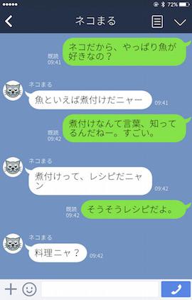 キャラクター会話API