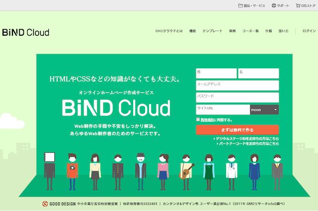 WEBサイト制作サービス「BiNDクラウド」