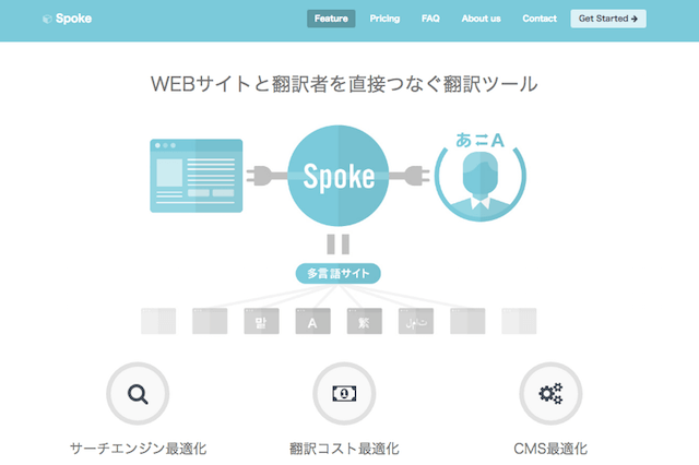 36言語対応のWEBサイト飜訳ツール「Spoke」β版