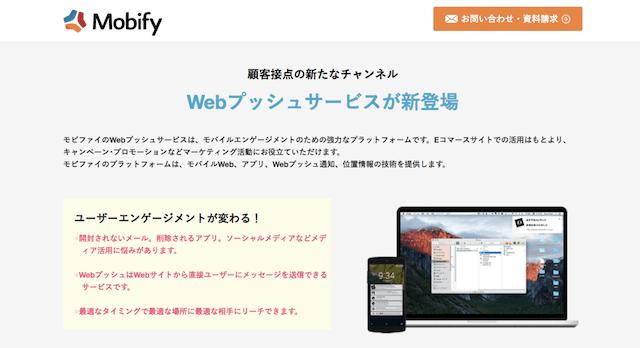 Webプッシュサービス