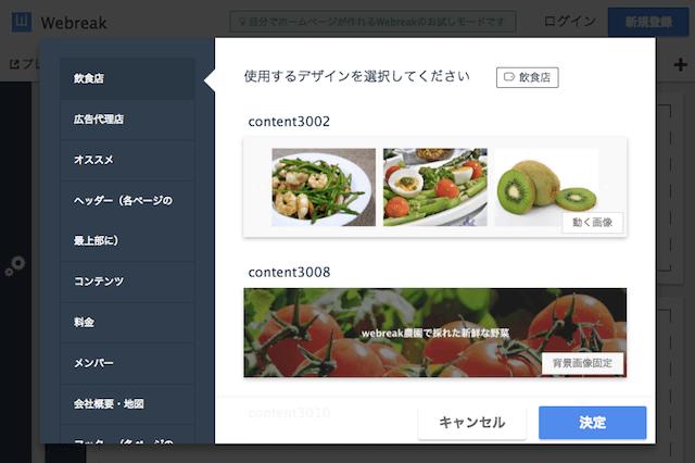 クリックとタイピングでサイト制作できる「Webreak」