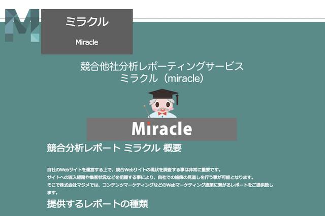 競合サイト分析レポート、「ミラクル」が公開