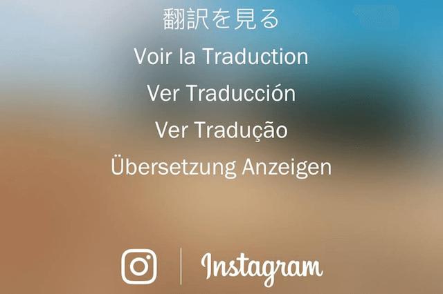 Instagramがプロフィールや投稿の翻訳機能を公開