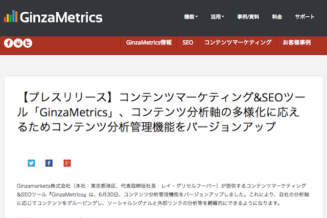 GinzaMetrics、コンテンツ分析管理機能を進化