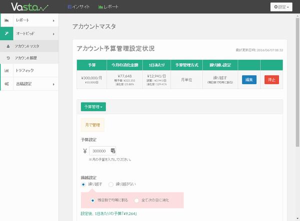 アカウントマスタ機能 設定画面イメージ