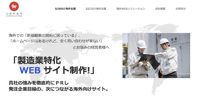 ジャパンコンサルティングの海外向け製造業特化WEBサイト制作サービス