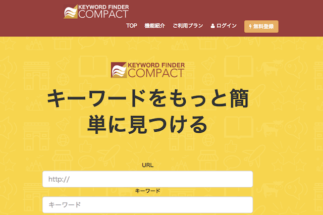 キーワード候補取得ツールKEYWORD FINDER COMPACT