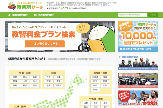 教習所向けWEBサイト制作サービス「WAKUWAKU HomePage」がリリース