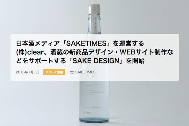 酒蔵のWEBサイト制作などをサポートするSAKE DESIGN