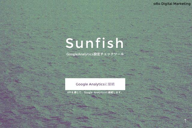 アナリティクスの設定を確認できるツールSunfish