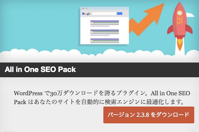 WordPressのAll in One SEO Pack