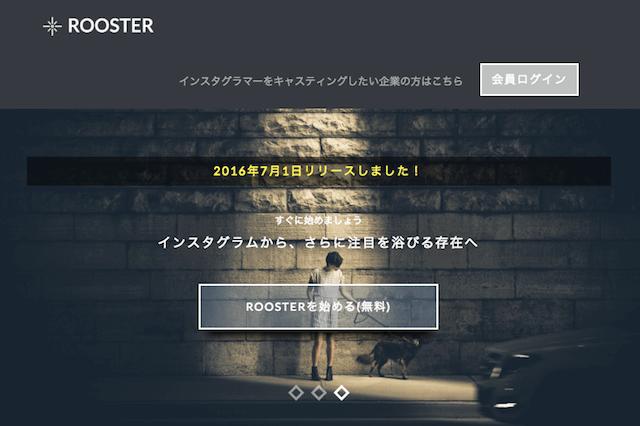 インスタグラマーを一括検索・発注できるROOSTER