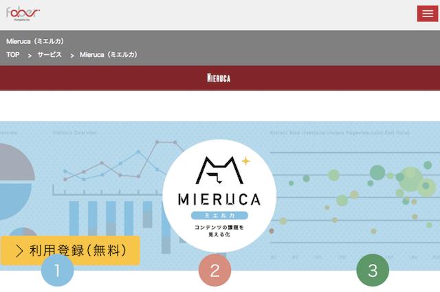 ミエルカ、サイトの順位変動と自動レポート機能を公開