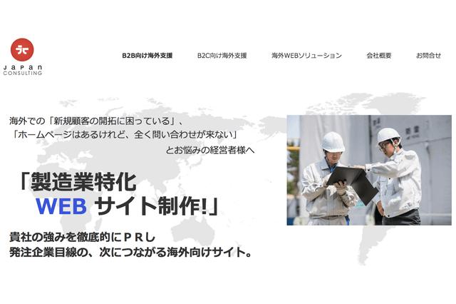 海外向け製造業に特化したWEBサイト制作サービス