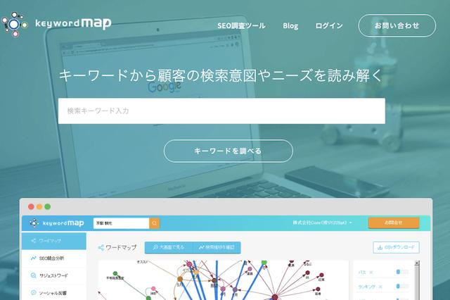 キーワード分析ツール「keywordmap」が正式公開