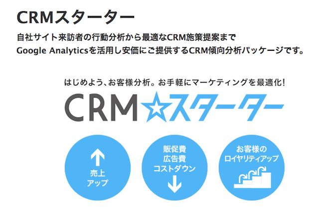 Googleアナリティクスを活用したCRM分析サービス「CRMスターター」