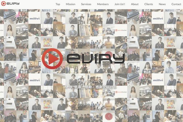 エビリーが企業向けの動画マーケティング支援を開始