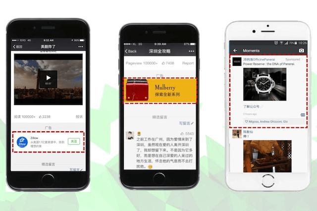 テンセントIBG、日本企業向けに広告ソリューション
