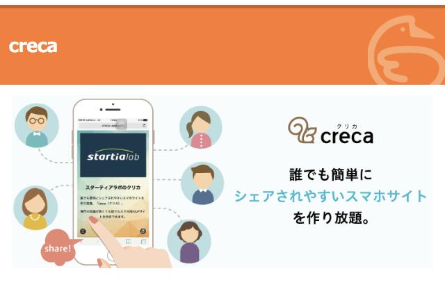 スマホ制作ソフトcreca(クリカ)にWeiboなどのシェア機能追加