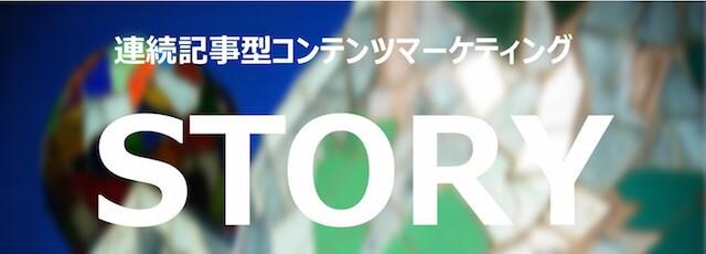 連続記事型コンテンツマーケティングプラン、「STORY」