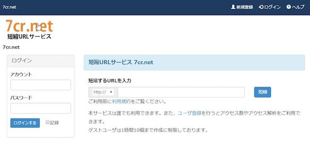 短縮URL発行フォーム 1