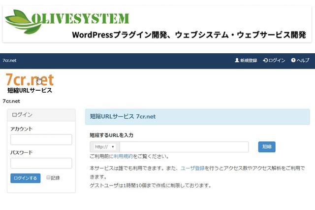 WordPressで独自短縮URLを作れる「OS短縮URLプラグイン」