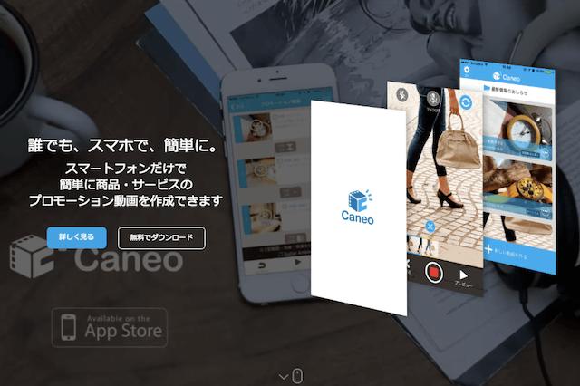 スマホでプロモーション動画制作できるアプリCaneo