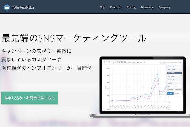 Tofu Analytics、競合SNSのインフルエンサー分析機能を公開