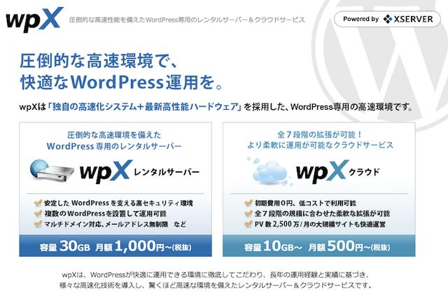 wpXでWordPressを無料でSSL化できる機能の提供を開始