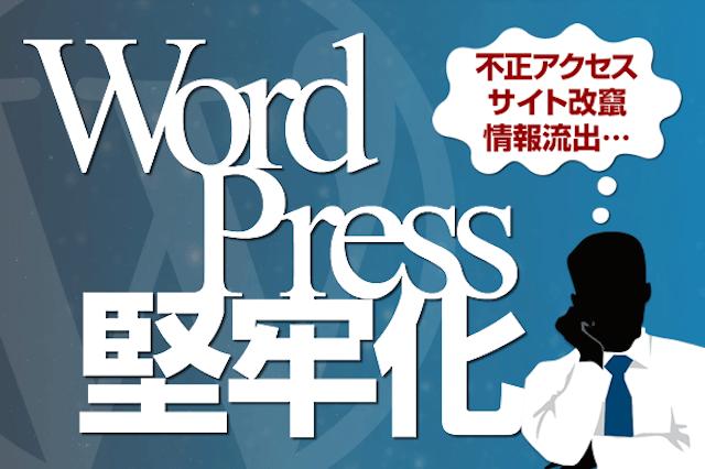 自治体公式サイトのセキュリティ対策を行う、「WordPress堅牢化」