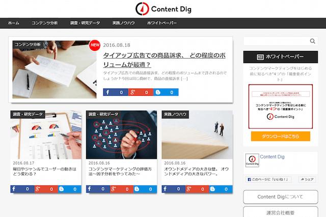オールアバウト、コンテンツマーケティングに特化した情報サイト「Content Dig」を開設