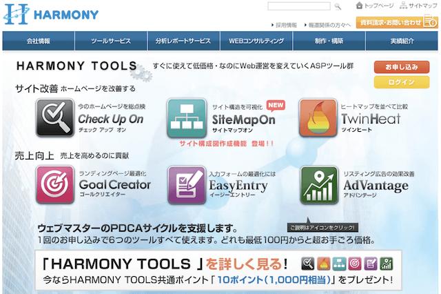 アクセス解析と改善制作をセットにしたホームページ改善サービス「ノンストップ改善プラン」