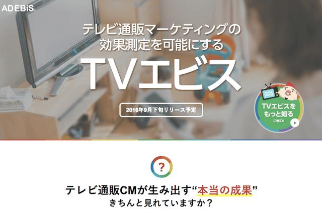 テレビ通販のCM効果測定を行う「TVエビス」