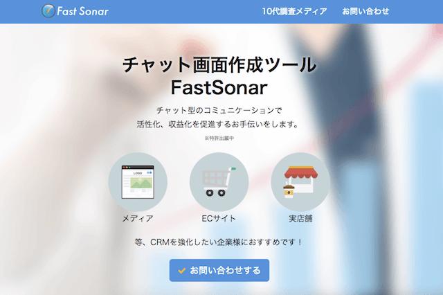 チャット画面を簡単に作成するツール FastSonar