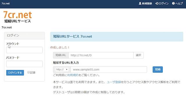 短縮URL発行フォーム 2
