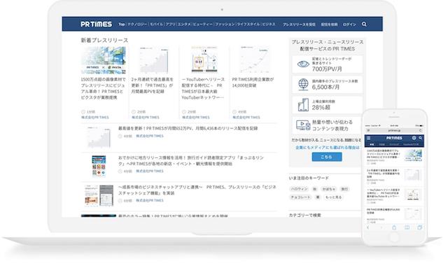 プレスリリース配信サービス「PR TIMES」の新バージョン